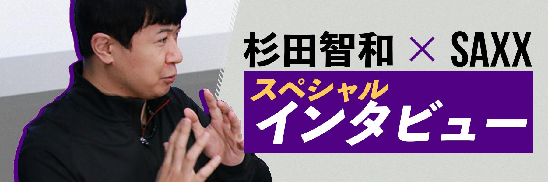 杉田智和×SAXXスペシャルインタビュー