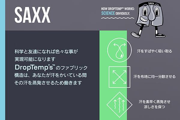 SAXX HOT SHOTテクロノジー